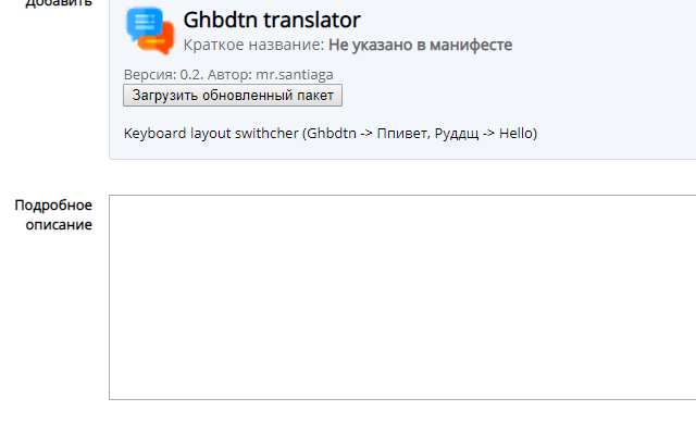 Ghbdtn translator