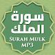 সূরা মূলক অডিও Surah Mulk audio Download for PC Windows 10/8/7