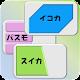 ICカードリーダー ~Suica 残高チェッカー~ Download for PC