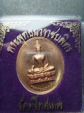 เหรียญพระพุทธนวราชบพิตร..วัดตรีทศเทพหลัง ภปร.