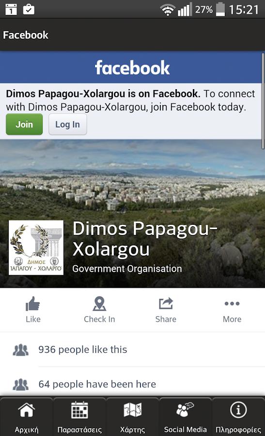Φεστιβαλ Παπάγου Χολαργού - στιγμιότυπο οθόνης