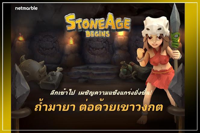 "[Stone Age] พร้อมลุยด่านใหม่ ""เขาวงกต"""
