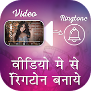 App Video to MP3 Converter, RINGTONE Maker, MP3 Cutter APK for Windows Phone