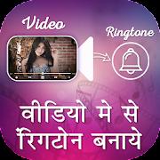 App Video to MP3 Converter, RINGTONE Maker, MP3 Cutter APK for Windows Phone