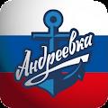 My Andreevka