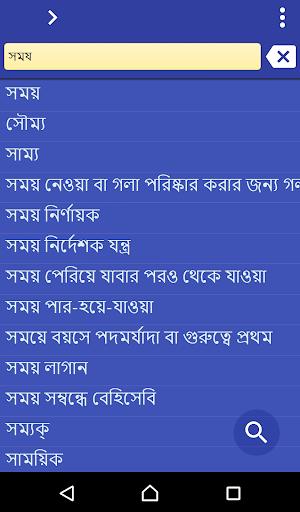 Bengali Hindi dictionary 3.95 screenshots 1