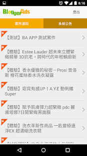 BloggerAds活動通- screenshot thumbnail