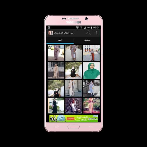 9fd52b3a0 ... ملابس محجبات 2018 Android App Screenshot ...