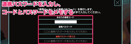 アカウント 連携 ネクロ dmm 東京