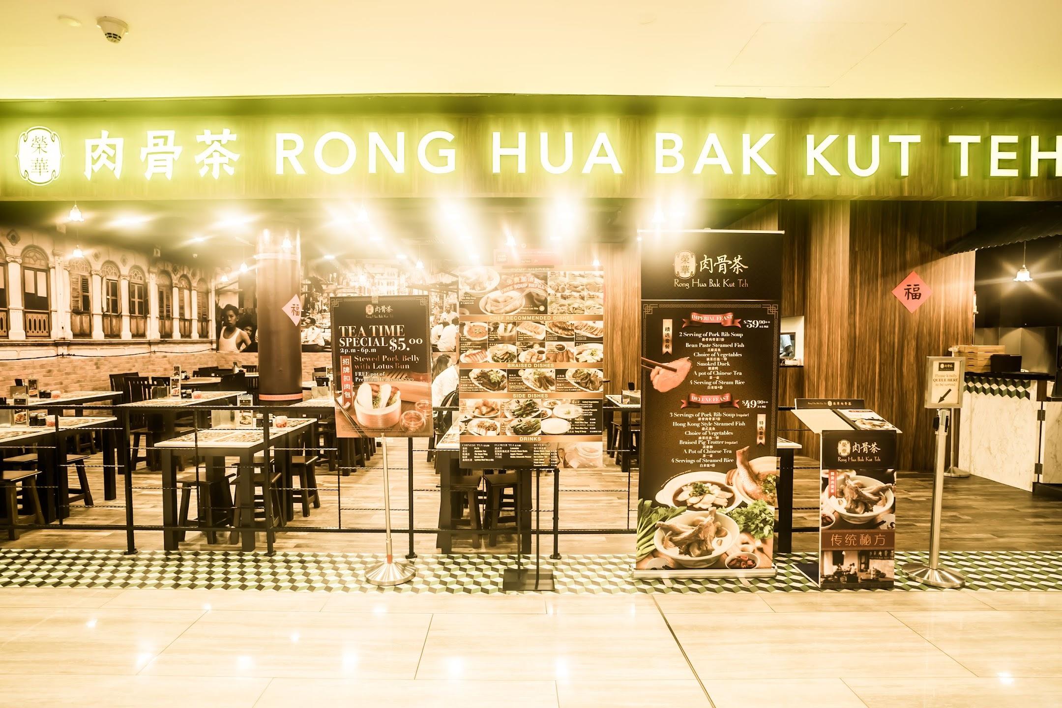シンガポール Rong Hua Bak Kut Teh1