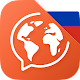 Learn Russian. Speak Russian APK
