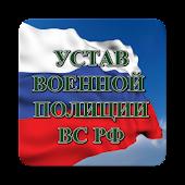 Церковь и армия в России - Правовой уголок офицера