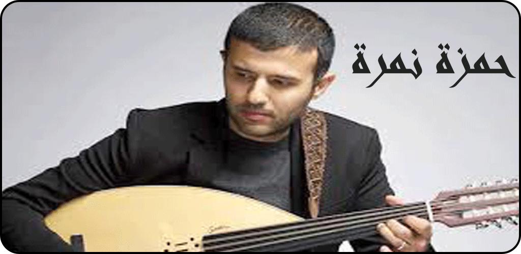 تحميل اغنية انسان حمزة نمرة mp3