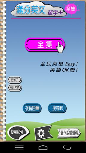 滿分英文單字卡_2.0.6