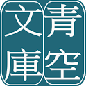 AozoraBunkoViewerPro icon