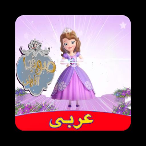About كرتون صوفيا الأول عربي جديد Google Play Version