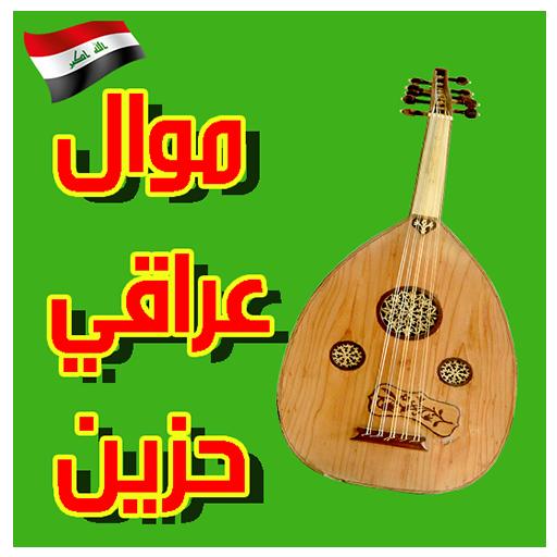 موال عراقي حزين  Mawal  2017