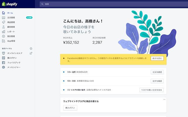 日本語のShopify