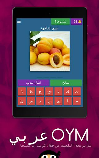 OYM عربي screenshot 17