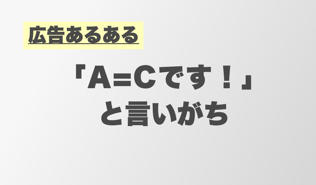 広告記事作成のポイントは「A=C」ではダメ!
