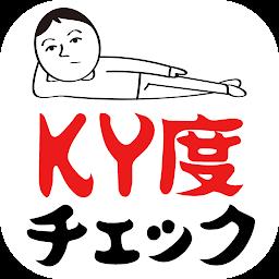 Ky度チェック シミュレーションゲーム Androidゲームズ