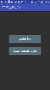 تـهكـير الــقـوي 2018 - náhled