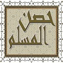 حصن المسلم - صوتية icon