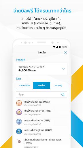 Krungthai NEXT screenshots 2