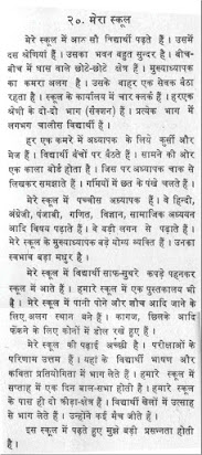 How to clean our school essay in hindi