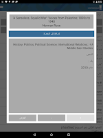 Screenshot of ADIBF