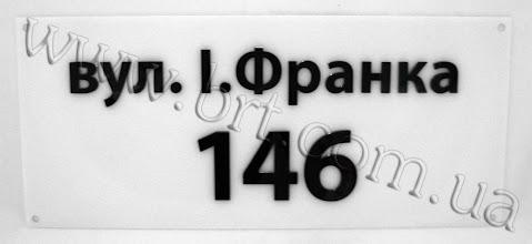 Photo: Табличка с названием улицы и номером дома. Накладные буквы из акрила, акриловая основа