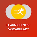 Learn Chinese Vocabulary | Verbs, Words & Phrases 2.2.1
