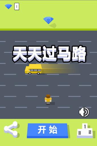 过马路大暴走 3D - 别撞车