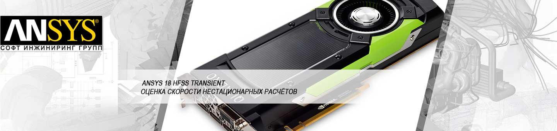 Видеокарта NVIDIA Quadro GP100 обеспечивает отменную производительность в расчёте нестационарных задач электромагнетизма