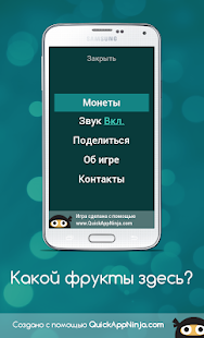 Download Какой фрукты здесь? For PC Windows and Mac apk screenshot 7