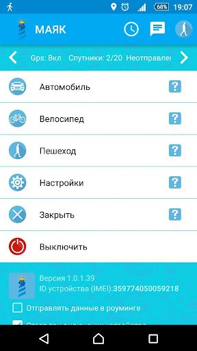 МАЯК gps мониторинг app (apk) free download for Android/PC/Windows screenshot