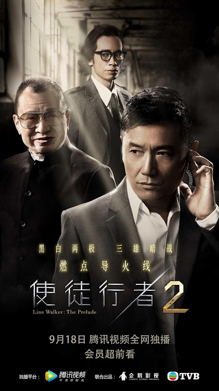 Line Walker 2 / Line Walker: The Prelude Hong Kong Drama