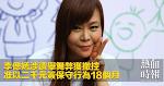 李偲嫣涉選舉舞弊獲撤控 准以二千元簽保守行為18個月