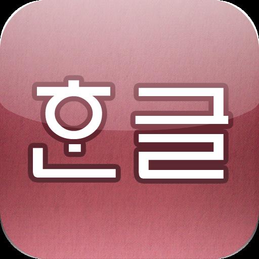 Korean Pronunciation Trainer - Apps on Google Play