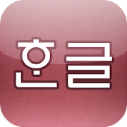 Korean Pronunciation Trainer