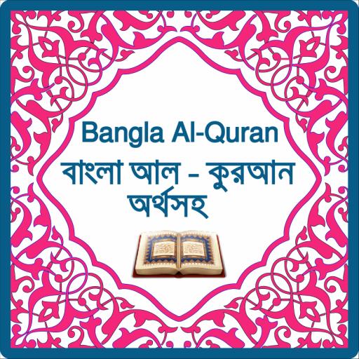 কুরআন অর্থসহ - Bangla Al-Quran 書籍 App LOGO-硬是要APP