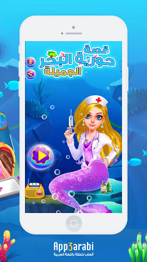 Princess Salon: Mermaid Dress up and Makeup Story 1.0.19 screenshots 6
