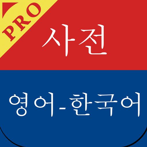 English Korean Dictionary - Premium