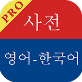 English Korean Dictionary - Premium Android APK Download Free By Study Center
