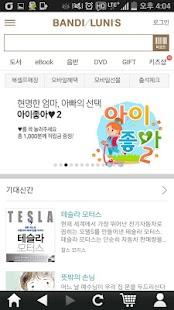반디앤루니스 모바일- screenshot thumbnail