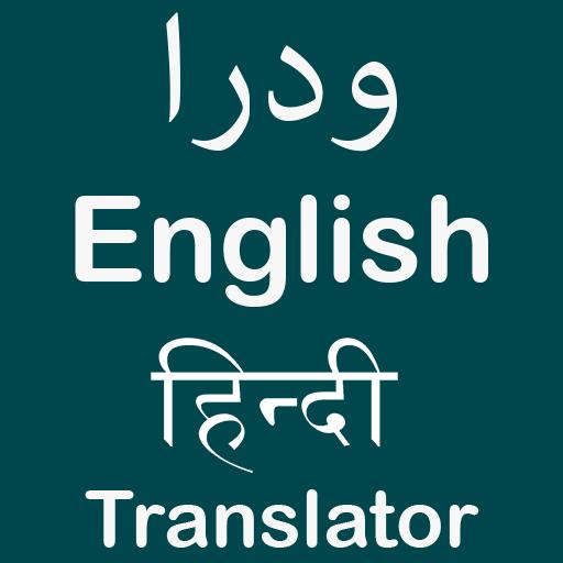 Urdu Hindi English Translator - Apps on Google Play