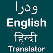 Urdu Hindi English Translator