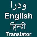Urdu Hindi English Translator icon