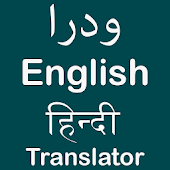 Urdu Hindi English Translator