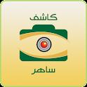 كاشف ساهر icon